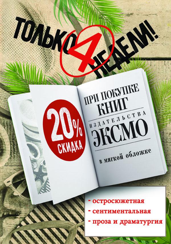 Скидка на покупку книг издательства Эксмо в мягкой обложке